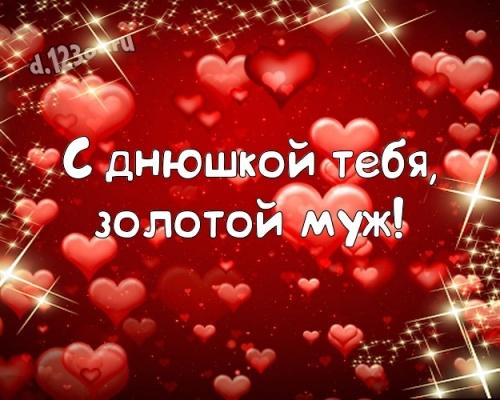 Найти трогательную открытку с днём рождения, дорогой муж! Поздравление с сайта d.123ot.ru! Для инстаграм!