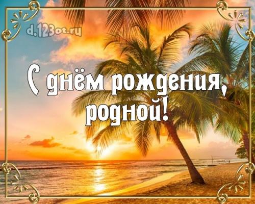 Скачать онлайн праздничную картинку на день рождения для мужа! Проза и стихи d.123ot.ru! Отправить по сети!