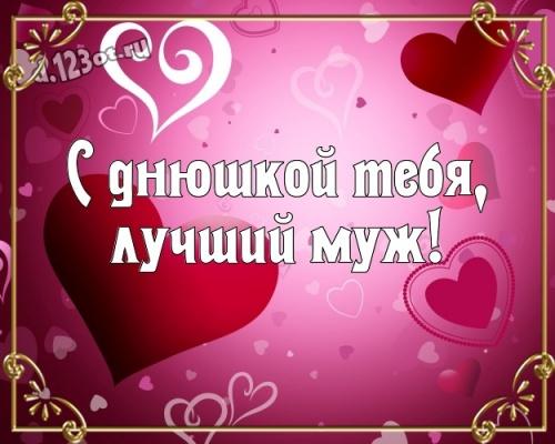 Скачать статную открытку с днём рождения любимому мужу, для родного мужа (с сайта d.123ot.ru)! Отправить на вацап!