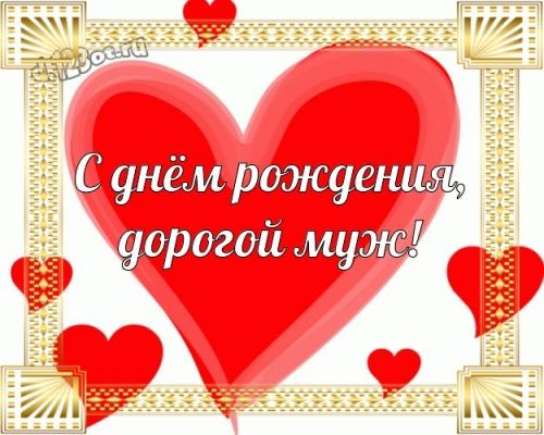 С днём рождения мужу с сайта d.123ot.ru