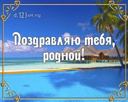 Скачать необычайную открытку с днём рождения любимому мужу, для родного мужа (с сайта d.123ot.ru)! Поделиться в вк, одноклассники, вацап!