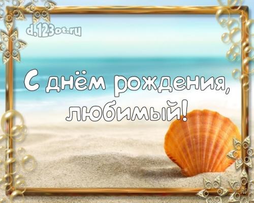 Скачать бесплатно отпадную открытку с днём рождения, дорогой муж! Поздравление с сайта d.123ot.ru! Переслать на ватсап!