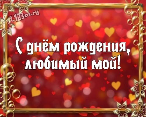 Найти модную картинку на день рождения для мужа! Проза и стихи d.123ot.ru! Отправить в вк, facebook!