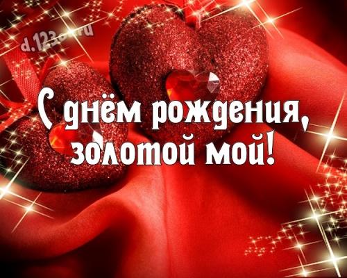Найти нужную открытку на день рождения для супер-мужа, любимому мужу! С сайта d.123ot.ru! Для инстаграма!