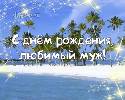 Скачать статную картинку на день рождения для мужа! Проза и стихи d.123ot.ru! Переслать в telegram!