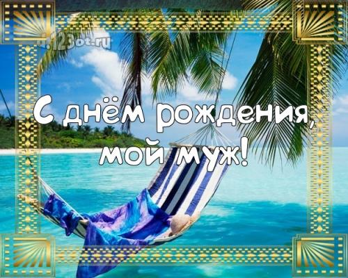 Найти тактичную открытку с днём рождения, дорогой муж! Поздравление с сайта d.123ot.ru! Переслать в instagram!