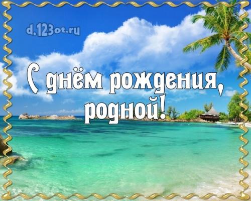 Скачать загадочную открытку с днем рождения любимому мужу, моему мужчине (стихи и пожелания d.123ot.ru)! Поделиться в вацап!