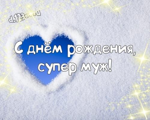 Скачать оригинальную картинку (поздравление мужу, любимому мужчине) с днём рождения! Оригинал с сайта d.123ot.ru! Отправить в вк, facebook!