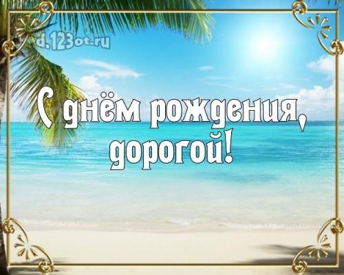 Скачать бесплатно необычайную картинку на день рождения лучшему мужу в мире! Проза и стихи d.123ot.ru! Переслать в вайбер!