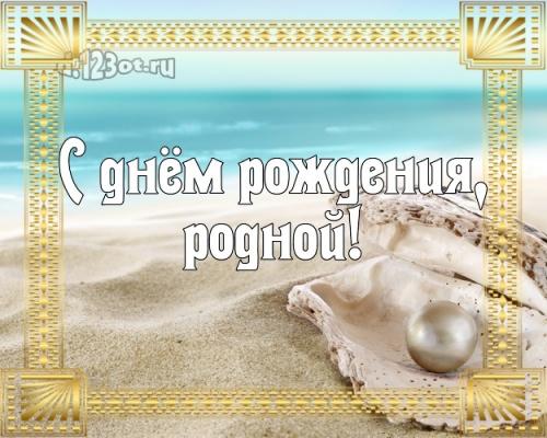Найти царственную открытку с днём рождения любимому мужу, для родного мужа (с сайта d.123ot.ru)! Поделиться в facebook!