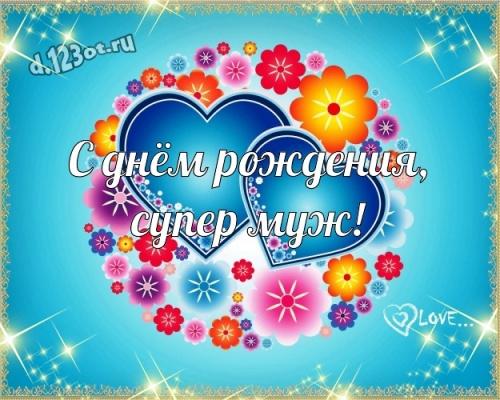 Скачать бесплатно желанную картинку на день рождения лучшему мужу в мире! Проза и стихи d.123ot.ru! Отправить в вк, facebook!