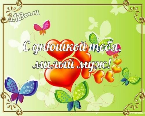 Скачать онлайн милую открытку с днем рождения любимому мужу, моему мужчине (стихи и пожелания d.123ot.ru)! Переслать в telegram!
