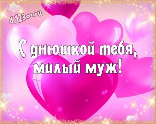 Скачать волнующую открытку на день рождения моему классному мужу (поздравление d.123ot.ru)! Отправить в instagram!