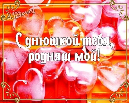 Скачать откровенную картинку (поздравление мужу, любимому мужчине) с днём рождения! Оригинал с сайта d.123ot.ru! Отправить на вацап!