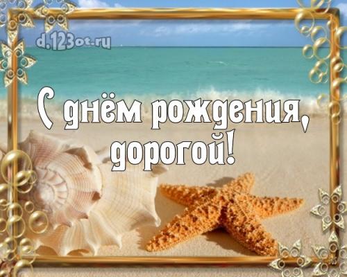 Скачать бесплатно очаровательную открытку на день рождения для супер-мужа, любимому мужу! С сайта d.123ot.ru! Отправить в instagram!