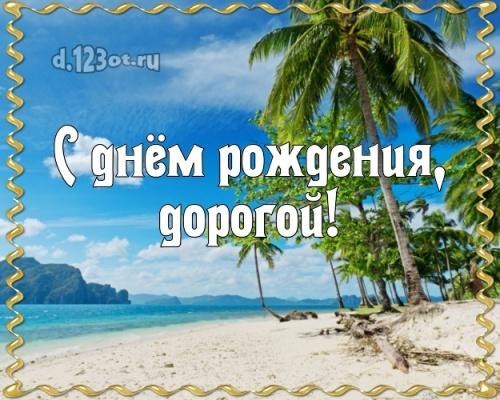 Скачать волнующую картинку (поздравление мужу, любимому мужчине) с днём рождения! Оригинал с сайта d.123ot.ru! Для инстаграм!
