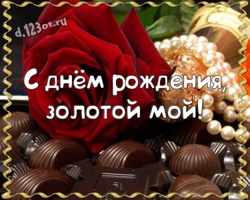 Скачать новую картинку с днём рождения, мой муж, любимый! Поздравление от d.123ot.ru! Отправить в instagram!