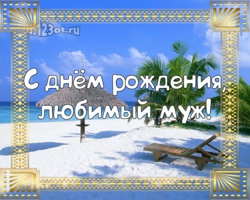 Скачать онлайн ослепительную картинку с днём рождения любимому мужу, для родного мужа (с сайта d.123ot.ru)! Переслать в viber!