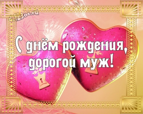 Скачать статную картинку на день рождения для супер-мужа, любимому мужу! С сайта d.123ot.ru! Отправить на вацап!