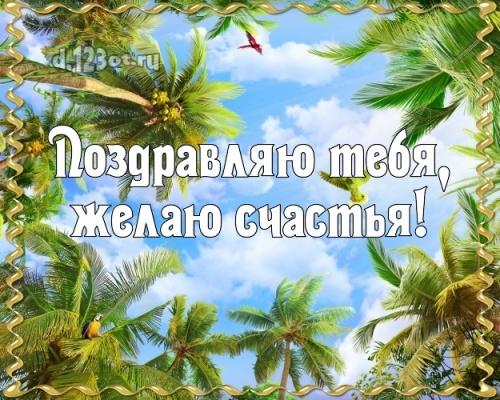 Скачать онлайн впечатляющую открытку на день рождения для супер-парня, любимому парню! С сайта d.123ot.ru! Для инстаграм!