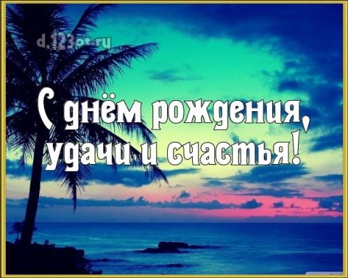 Скачать онлайн вдохновляющую открытку на день рождения лучшему парню в мире! Проза и стихи d.123ot.ru! Поделиться в вацап!