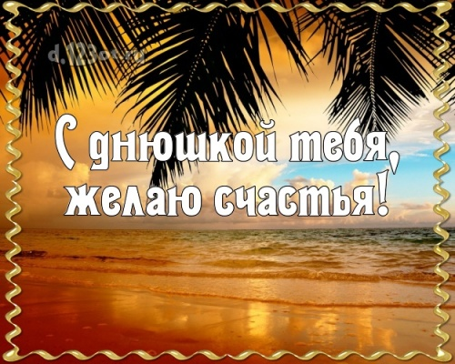 Скачать бесплатно отпадную открытку на день рождения моему классному парню (поздравление d.123ot.ru)! Для инстаграма!
