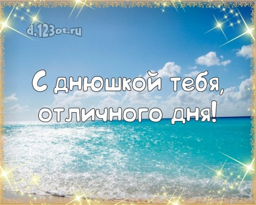 Скачать онлайн жизнедарящую картинку с днем рождения любимому парню, моему другу (стихи и пожелания d.123ot.ru)! Поделиться в вк, одноклассники, вацап!