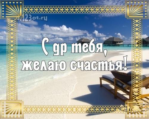 Скачать чудесную открытку с днём рождения, мой парень, любимый! Поздравление от d.123ot.ru! Отправить на вацап!