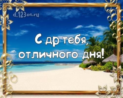 Скачать бесплатно волшебную картинку на день рождения лучшему парню в мире! Проза и стихи d.123ot.ru! Переслать в viber!