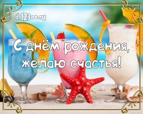 Скачать бесплатно крутую открытку с днём рождения, дорогой парень, друг! Поздравление с сайта d.123ot.ru! Отправить в телеграм!