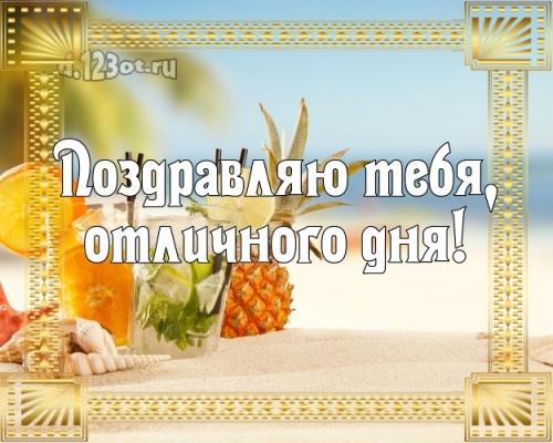 Скачать бесплатно идеальную картинку на день рождения моему классному парню (поздравление d.123ot.ru)! Переслать на ватсап!
