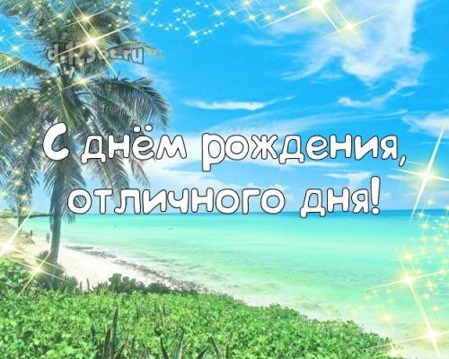 Скачать бесплатно живописную открытку на день рождения моему классному парню (поздравление d.123ot.ru)! Отправить в телеграм!