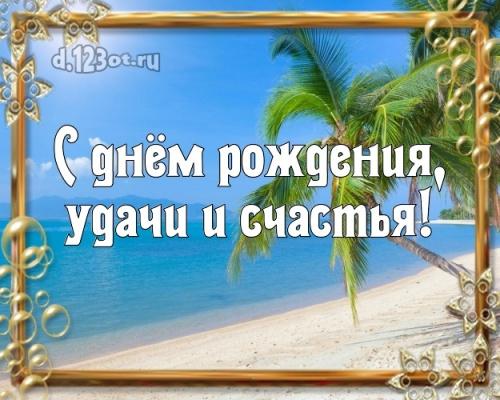 Скачать онлайн гениальную картинку на день рождения моему классному парню (поздравление d.123ot.ru)! Переслать на ватсап!