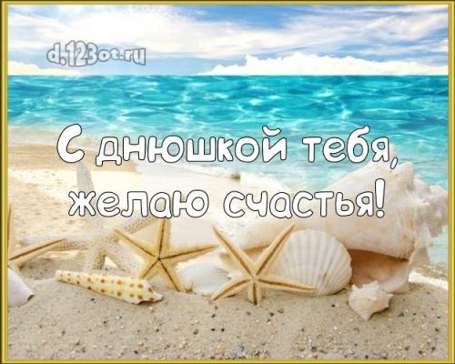 Найти ритмичную картинку с днём рождения, дорогой парень, друг! Поздравление с сайта d.123ot.ru! Переслать в instagram!