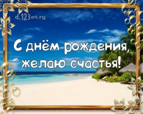 Скачать бесплатно окрыляющую картинку (поздравление другу, любимому парню) с днём рождения! Оригинал с сайта d.123ot.ru! Поделиться в вк, одноклассники, вацап!
