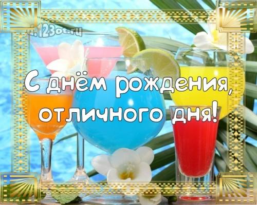 Найти шикарную картинку на день рождения моему классному парню (поздравление d.123ot.ru)! Переслать на ватсап!