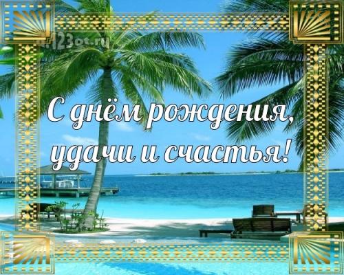 Скачать бесплатно чудодейственную открытку с днём рождения, дорогой парень, друг! Поздравление с сайта d.123ot.ru! Отправить в телеграм!