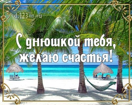 Скачать воздушную картинку (поздравление другу, любимому парню) с днём рождения! Оригинал с сайта d.123ot.ru! Отправить в вк, facebook!