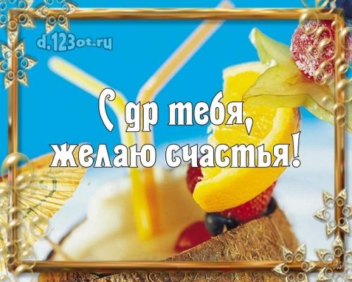 Скачать онлайн эмоциональную картинку с днём рождения любимому парню, для любимого парня (с сайта d.123ot.ru)! Переслать в пинтерест!