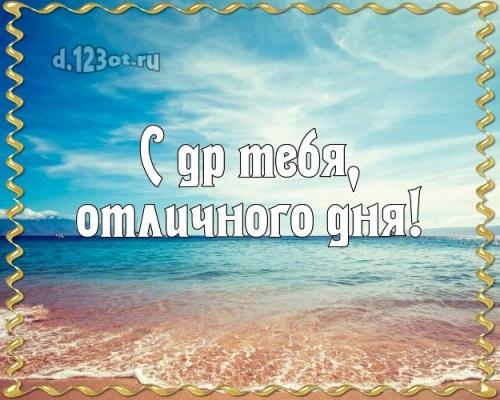 Скачать бесплатно идеальную открытку с днём рождения любимому парню, для любимого парня (с сайта d.123ot.ru)! Переслать в пинтерест!