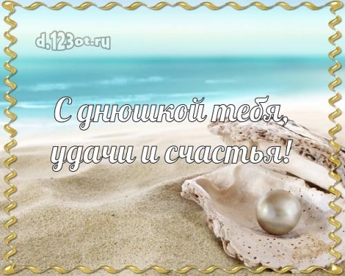 Скачать онлайн видную открытку с днём рождения, мой парень, любимый! Поздравление от d.123ot.ru! Поделиться в pinterest!