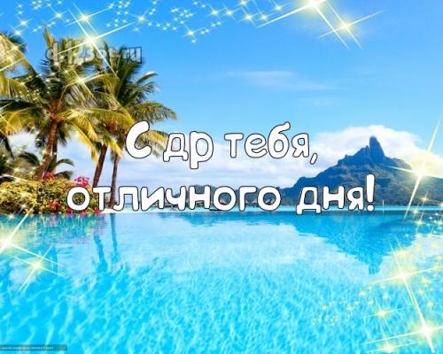 Скачать онлайн утонченную картинку на день рождения для супер-парня, любимому парню! С сайта d.123ot.ru! Поделиться в вк, одноклассники, вацап!