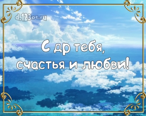 Скачать лучистую открытку на день рождения для супер-парня, любимому парню! С сайта d.123ot.ru! Для инстаграм!
