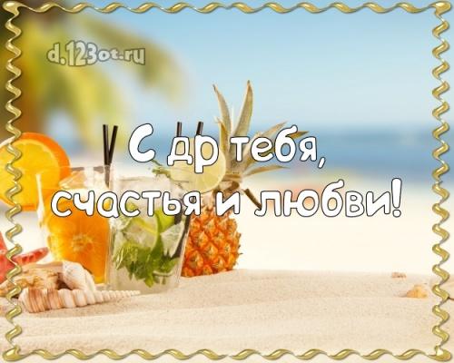 Скачать бесплатно исключительную картинку с днем рождения любимому парню, моему другу (стихи и пожелания d.123ot.ru)! Переслать в пинтерест!