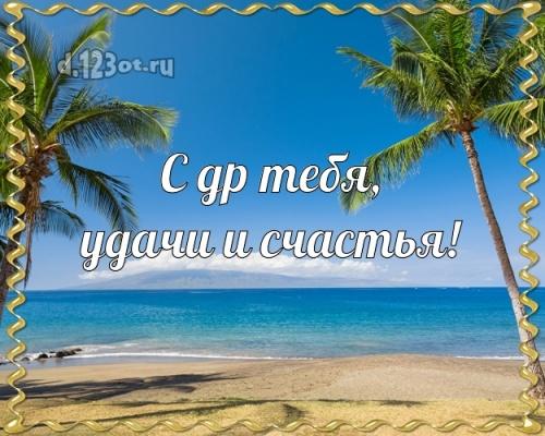 Скачать онлайн ритмичную картинку на день рождения лучшему парню в мире! Проза и стихи d.123ot.ru! Поделиться в whatsApp!