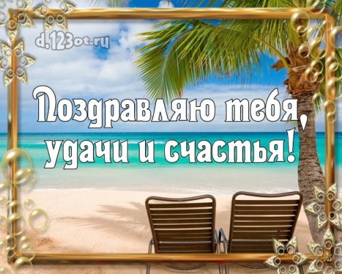 Скачать утонченную картинку с днём рождения, мой парень, любимый! Поздравление от d.123ot.ru! Отправить в телеграм!