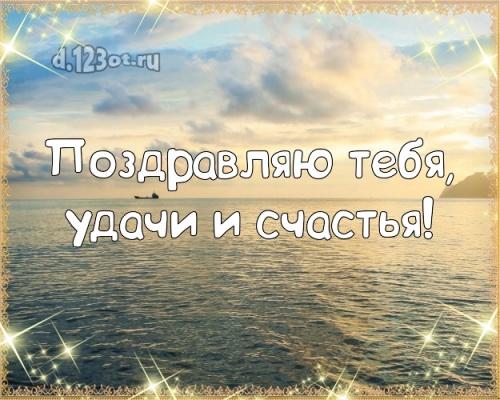 Скачать яркую открытку на день рождения лучшему парню в мире! Проза и стихи d.123ot.ru! Поделиться в facebook!