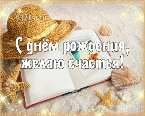 Скачать онлайн праздничную картинку на день рождения лучшему парню в мире! Проза и стихи d.123ot.ru! Для инстаграма!
