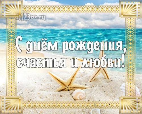 Скачать онлайн драгоценную картинку (поздравление другу, любимому парню) с днём рождения! Оригинал с сайта d.123ot.ru! Поделиться в вк, одноклассники, вацап!