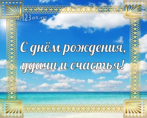 Скачать бесплатно удивительную открытку (поздравление другу, любимому парню) с днём рождения! Оригинал с сайта d.123ot.ru! Поделиться в pinterest!